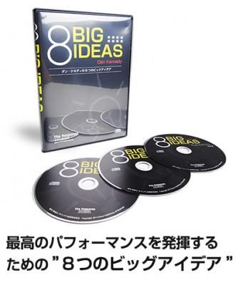 ダン・ケネディの8つのビッグアイデア音声CDセット
