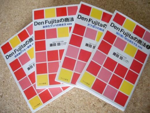 Den Fujitaの商法を読んでSMCのバックボーンがちょっと理解できました
